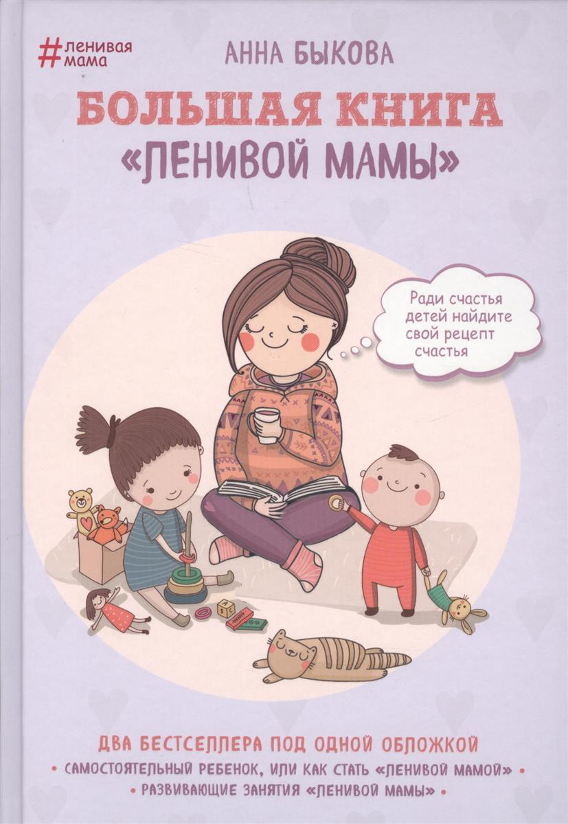 Быкова А. Большая книга Ленивой мамы быкова а а большая книга ленивой мамы