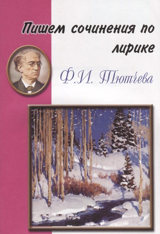 Пишем сочинения по лирике Ф.Ю. Тютчева