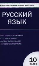 Русский язык. 10 класс. Контрольно-измерительные материалы