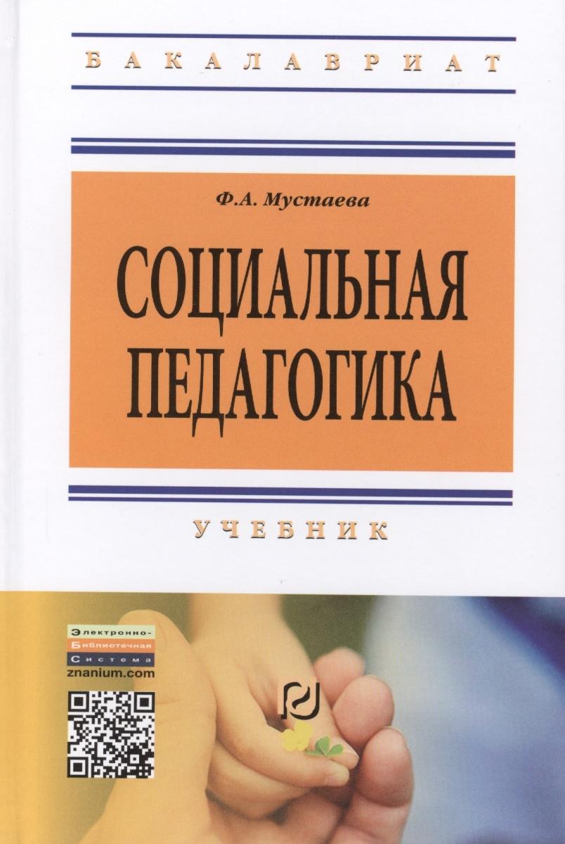 Мустаева Ф.А. Социальная педагогика. Учебник. Третье издание торохтия в ред социальная педагогика учебник и практикум