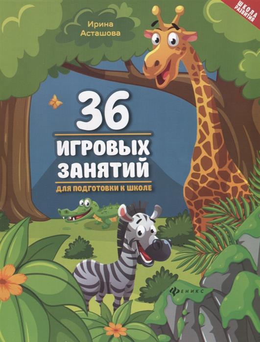 Асташова И. 36 игровых занятий для подготовки к школе