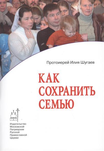 Шугаев И. Как сохранить семью
