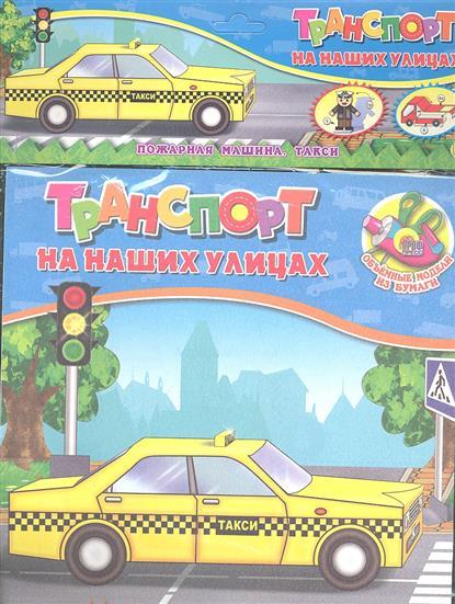 Транспорт на наших улицах: Пожарная машина. Такси