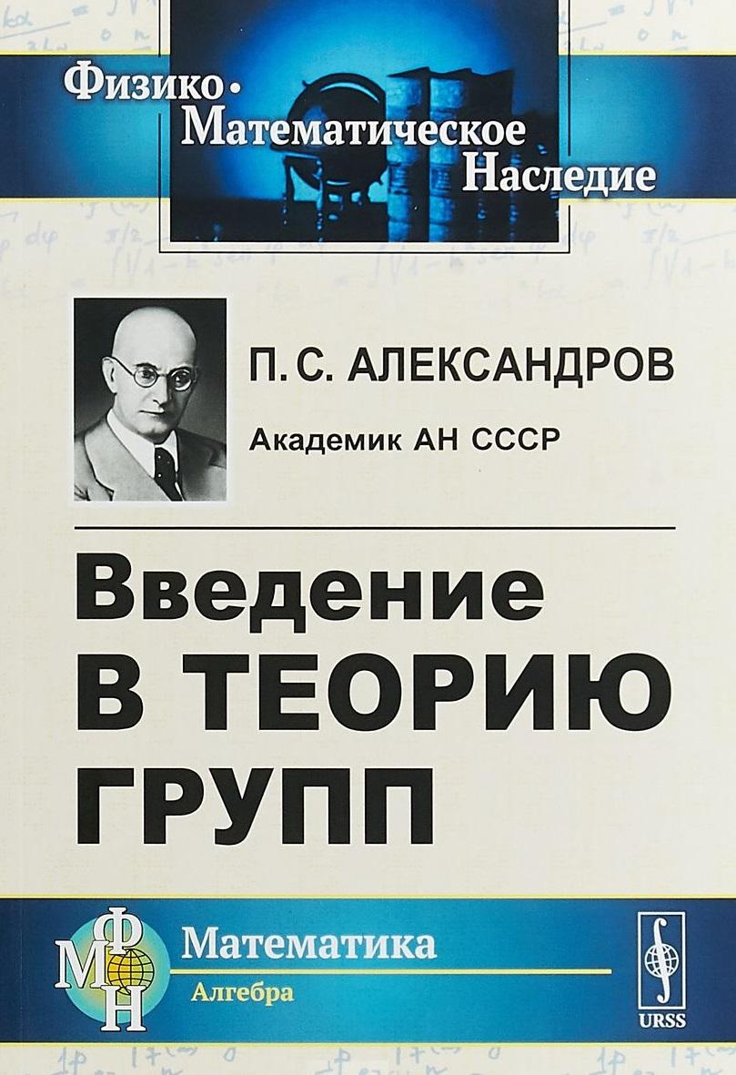 Александров П. Введение в теорию групп введение в теорию программирования