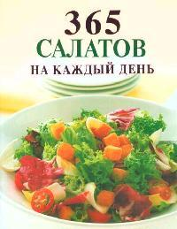 Смирнова И. 365 салатов на каждый день смирнова и сост 365 рецептов быстрых салатов