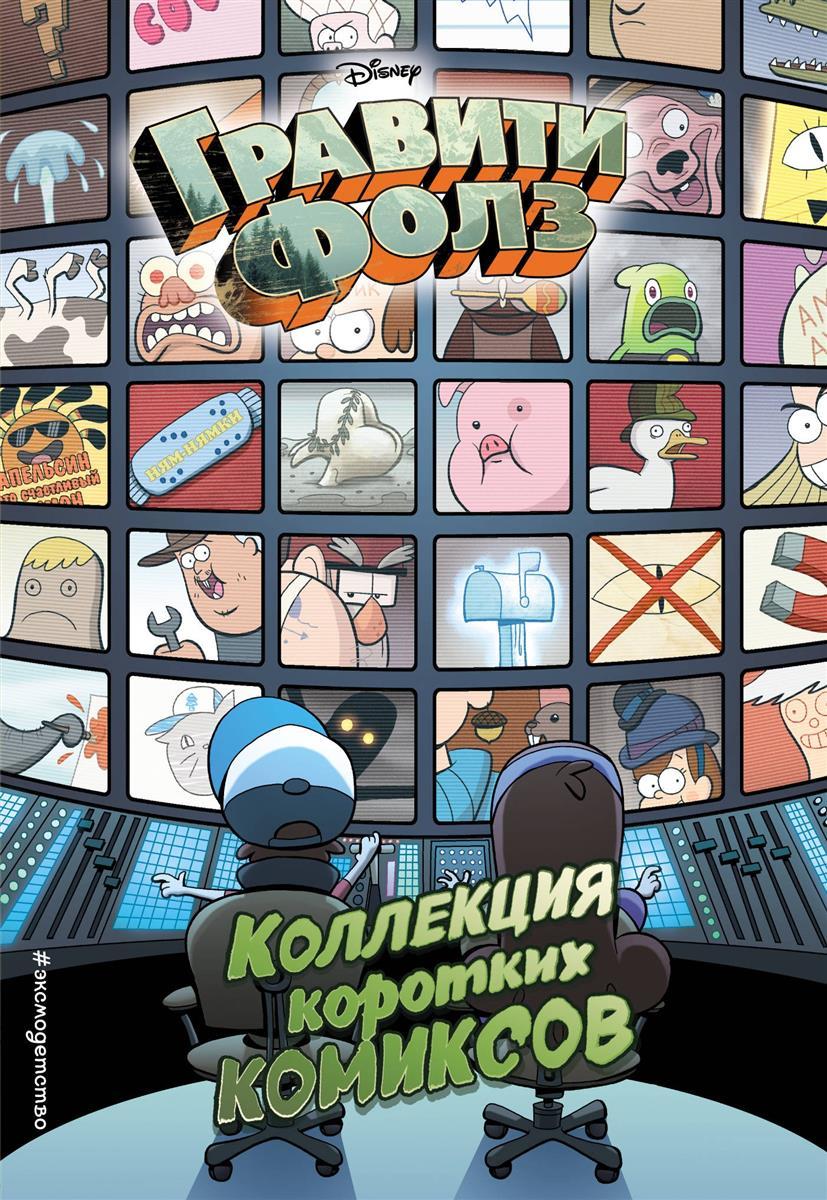 Гравити Фолз Коллекция коротких комиксов