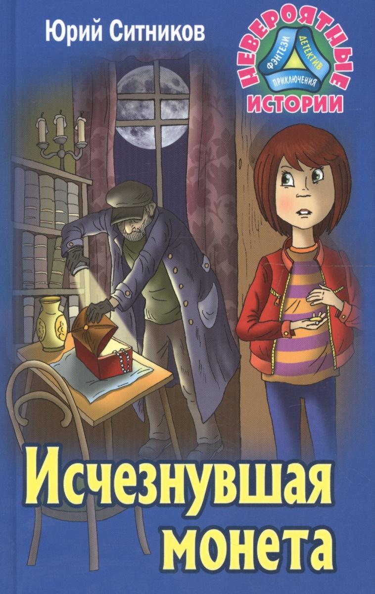 Ситников Ю. Исчезнувшая монета ISBN: 9789857195107 ситников ю досье на одноклассников