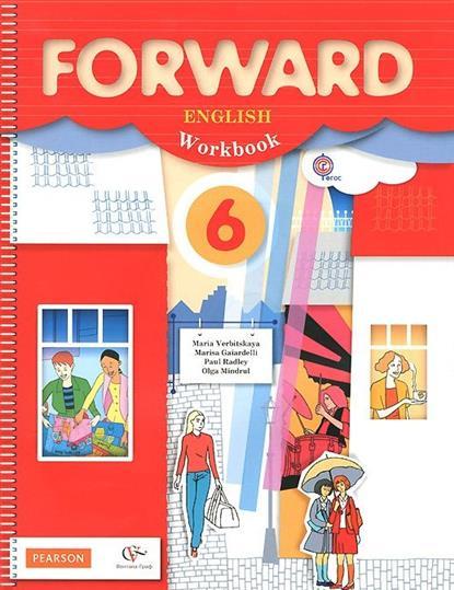 Гдз по английскому языку 6 класс вербицкая учебник forward