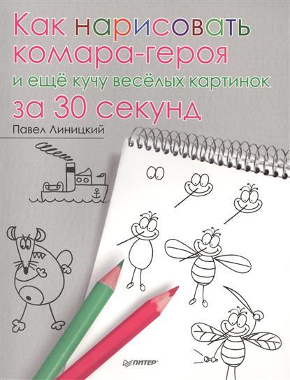 Картинки по запросу как нарисовать комара героя