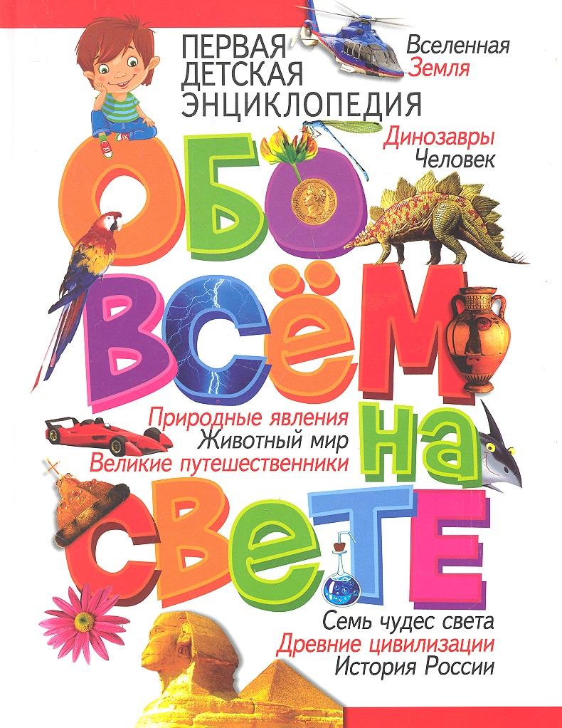 Скиба Т. Первая детская энциклопедия обо всем на свете цены онлайн