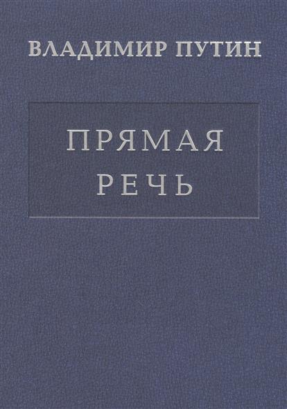 Путин В. Прямая речь путин в прямая речь том 2