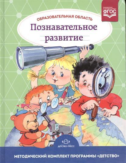 Михайлова З., Полякова М., Ивченко Т. и др. Образовательная область. Познавательное развитие