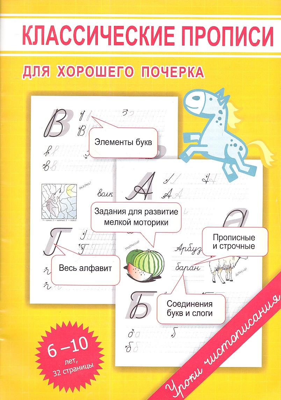 Георгиева М.: Классические прописи для хорошего почерка. 6-10 лет