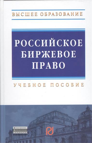Куракин Р.: Российское биржевое право. Учебное пособие