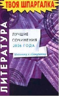 Литература Лучшие сочинения 2006 года