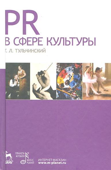 PR в сфере культуры и образования Уч. пос