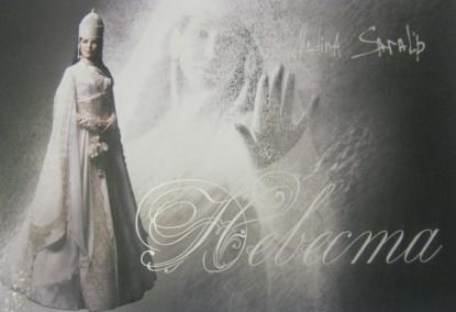 Альбом Невеста с подарочным календариком