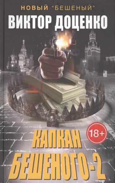 Доценко  В. Капкан Бешеного-2 капкан бешеного 2