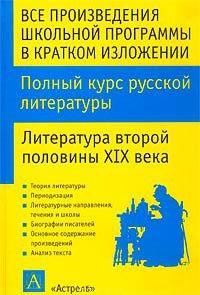 Полный курс русской лит-ры