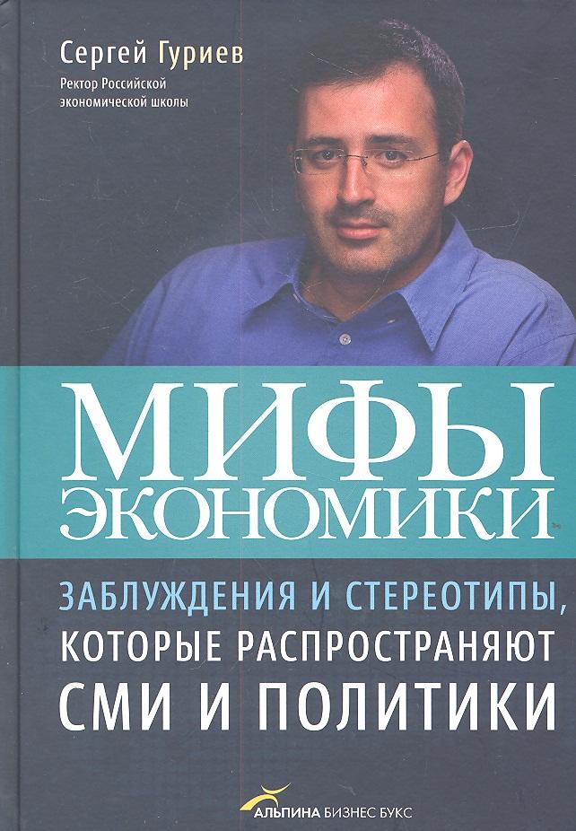 Мифы экономики. Заблуждения и стереотипы, которые распространяют СМИ и политики. 4-е издание