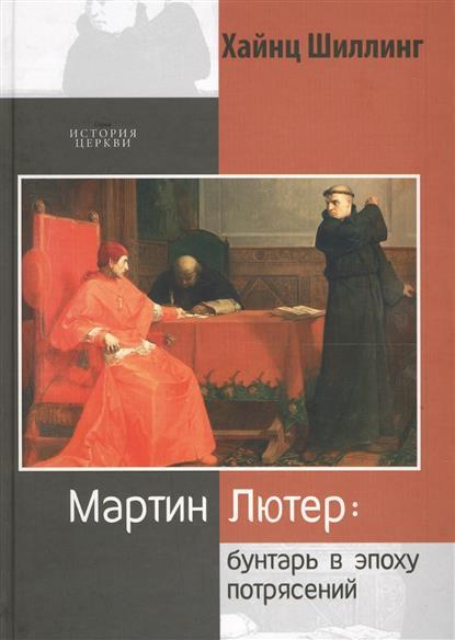 Шиллинг Х. Мартин Лютер: бунтарь в эпоху потрясений русские национал демократы в эпоху потрясений 1914 начало 1920 х годов
