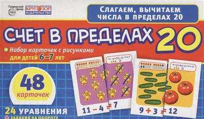 Счет в пределах 20. Набор карточек с рисунками для детей 6-7 лет. 48 карточек. 24 уравнения + задания на обороте наборы карточек шпаргалки для мамы набор карточек детское питание
