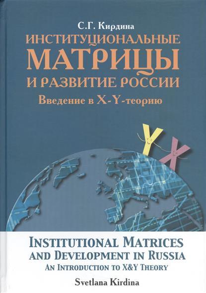 Институциональные матрицы и развитие России. Введение в X-Y - теорию