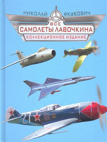 Все самолеты Лавочкина. Коллекционное издание