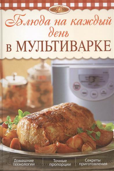 Боровская Э. Блюда на каждый день в мультиварке боровская э как правильно приготовить русские блюда