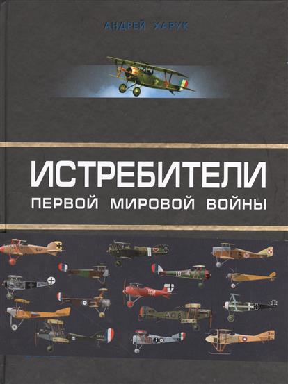 Истребители Первой мировой войны. Более 100 типов боевых самолетов