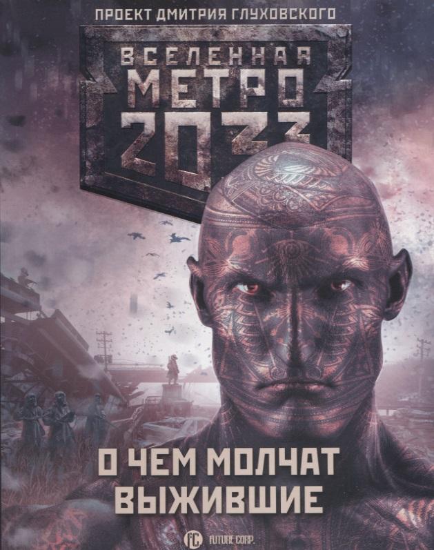 Гребенщиков А., Шивков С., Степанов А. и др. Метро 2033: О чем молчат выжившие