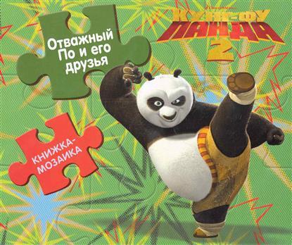Отважный По и его друзья Кунг-Фу Панда 2