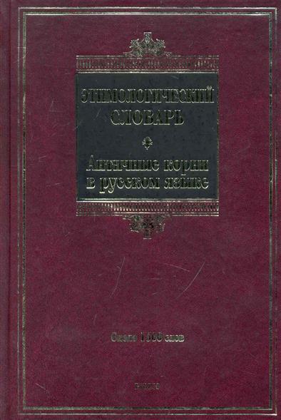Ильяхов А.: Этимологический словарь Античные корни в рус. яз.