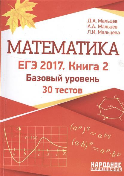 Математика. ЕГЭ 2017. Книга 2. Базовый уровень. 30 тестов по Демоверсии ЕГЭ 20017. Решения заданий №19, №20