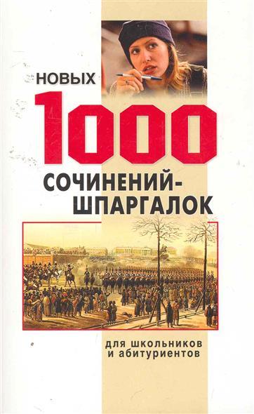 1000 новых сочинений-шпаргалок для школьников и абитуриентов