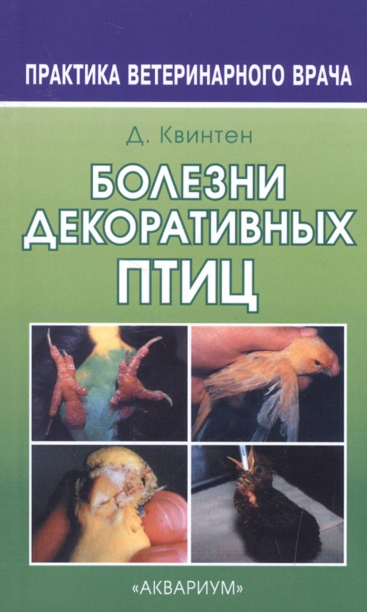 Квинтен Д. Болезни декоративных птиц болезни декоративных птиц