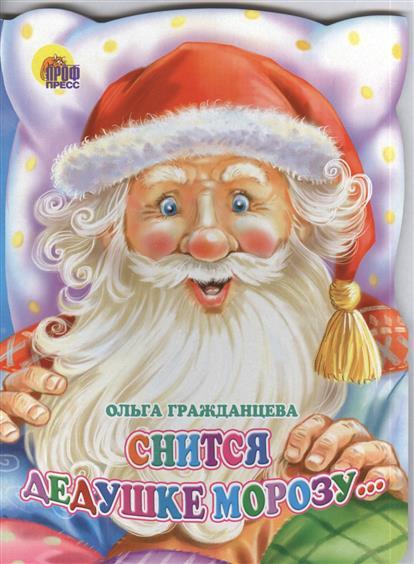 Гражданцева О. Снится Дедушке Морозу... гражданцева о снится дедушке морозу