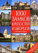 Альбом 1000 Замков крепостей и дворцов