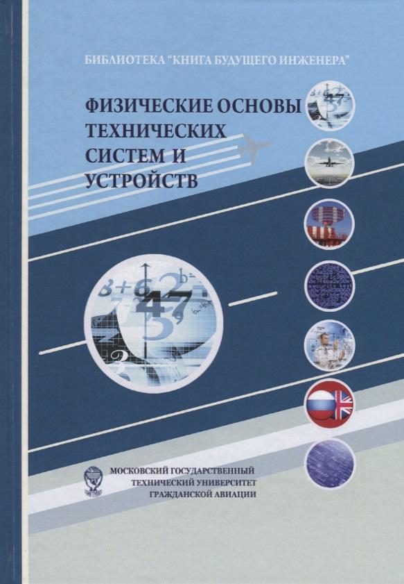 Физические основы технических систем и устройств