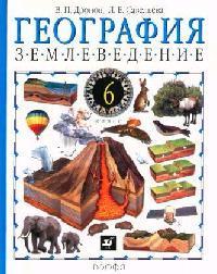 Дронов В. География Землеведение 6 кл Учебник география землеведение 5 6 классы учебник вертикаль фгос