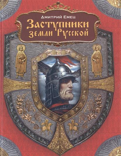 Заступники земли русской. Роман