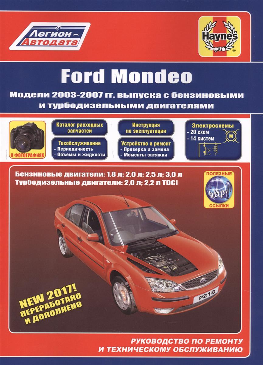 Ford Mondeo. Модели 2003-2007 гг. выпуска с бензиновыми и турбодизельными двигателями. Руководство по ремонту и техническому обслуживанию mercedes benz ml w163 ml320 ml430 модели 1997 2002 гг выпуска с бензиновыми двигателями m112 3 2 л и m113 4 3 л руководство по ремонту и техническому обслуживанию