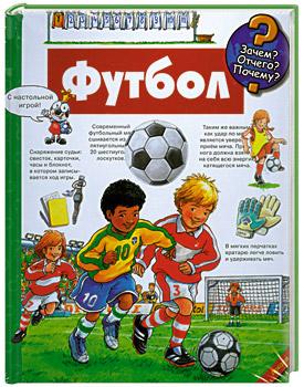 Футбол от Читай-город