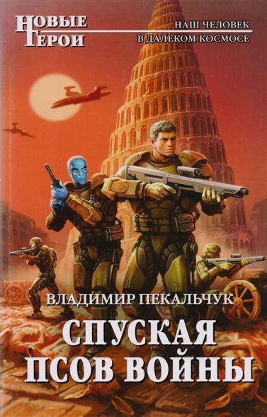 Пекальчук В. Спуская псов войны
