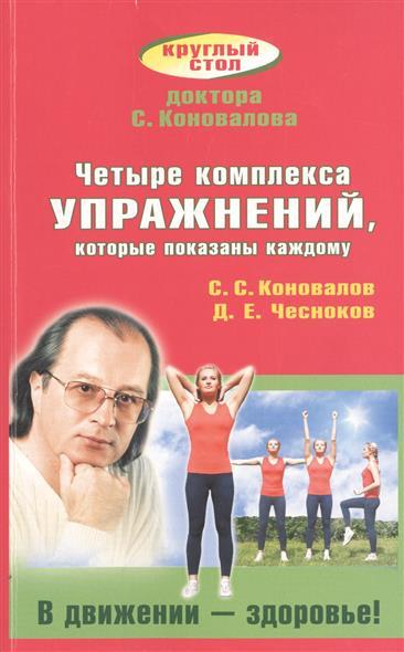 Четыре комплекса упражнений, которые показаны каждому. В движении - здоровье!