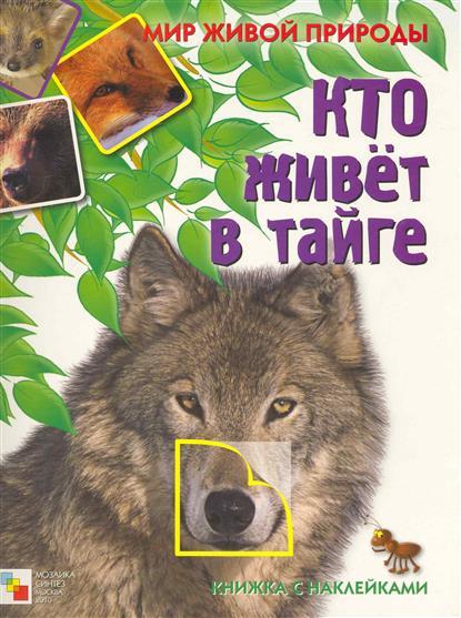 Кто живет в тайге Книжка с наклейками