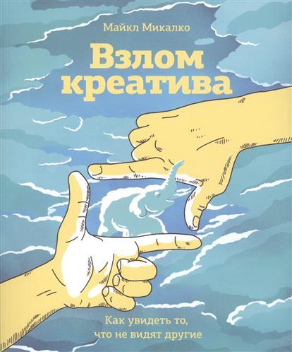 Микалко М. Взлом креатива