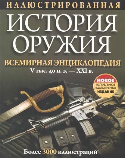 Самсонова П. Иллюстрированная история оружия