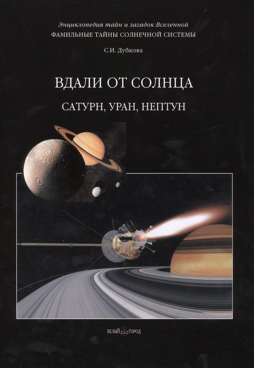 Фамильные тайны Солнечной системы. Вдали от Солнца: Сатурн, Уран, Нептун