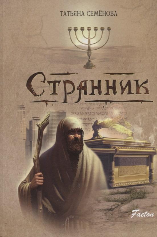 Семенова Т. Странник